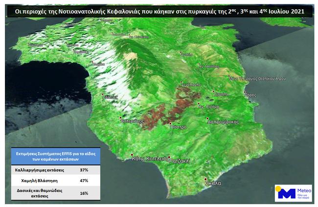 Στάχτη 6.000 στρέμματα από την φωτιά στη Κεφαλονία