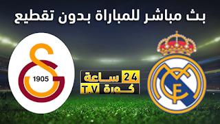 مشاهدة مباراة ريال مدريد وغلطة سراي بث مباشر بتاريخ 22-10-2019 دوري أبطال أوروبا