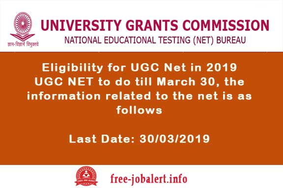 Eligibility for UGC Net in 2019: UGC NET to do till March 30, the information related to the net is as follows