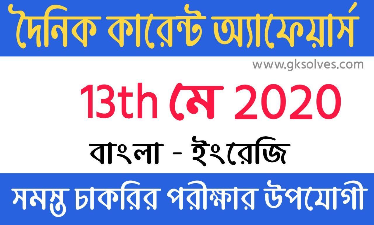 Bangla Current Affairs 13th May 2020