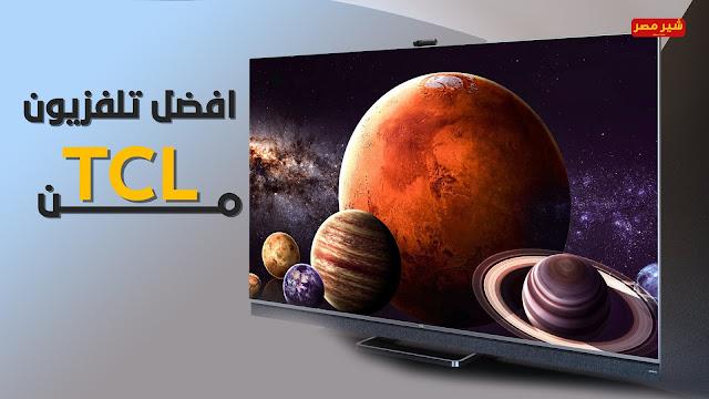 مواصفات تلفزيون TCL