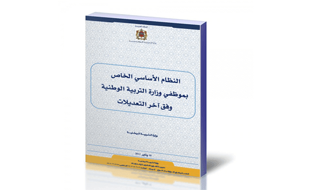 تحميل النظام الأساسي الخاص بموظفي وزارة التربية الوطنية وفق آخر التعديلات