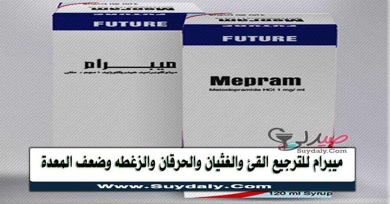 ميبرام شراب Mepram Syrup مضاد للقىء والغثيان والترجيع والحرقان الجرعة والسعر والبديل في 2020