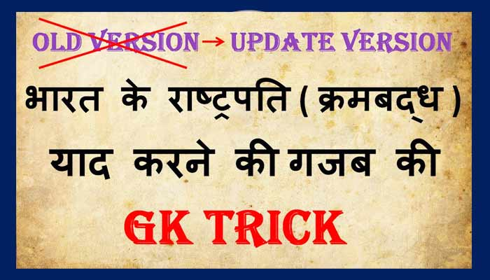 GK tricks in Hindi president list of India