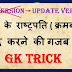 GK tricks in Hindi | president list of India भारत के राष्ट्रपति