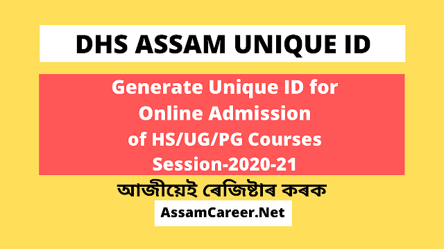 DHE Online Admission Unique ID/Code Creation Process at www.dheonlineadmission.amtron.in