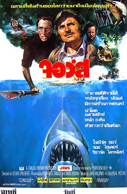"Jaws โปสเตอร์ภาษาไทยของตำนานฉลามกินคน ""จอว์ส"""