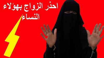 احذر الزواج بهذا الصنف من النساء وابتعد عنها وحافظ على حياتك !!!