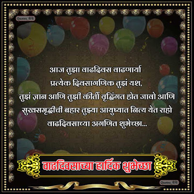 lines for brother in Marathi