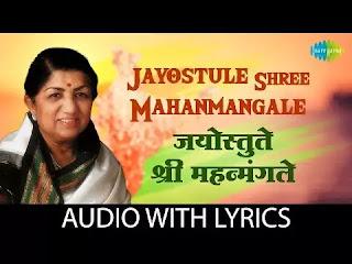 Lyrics-Of-Jayostute