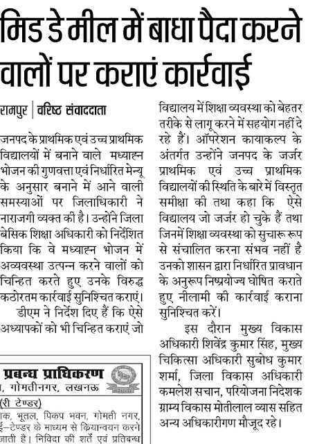 रामपुर: परिषदीय स्कूल में मिड डे मील में बाधा पैदा करने वालों पर कराएं कार्रवाई