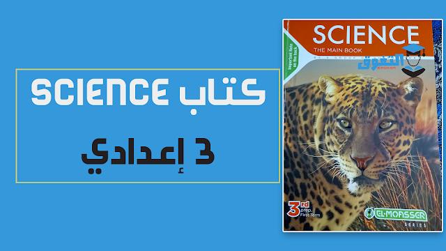 تحميل كتاب المعاصرعلوم لغات science للصف الثالث الإعدادى الترم الأول pdf