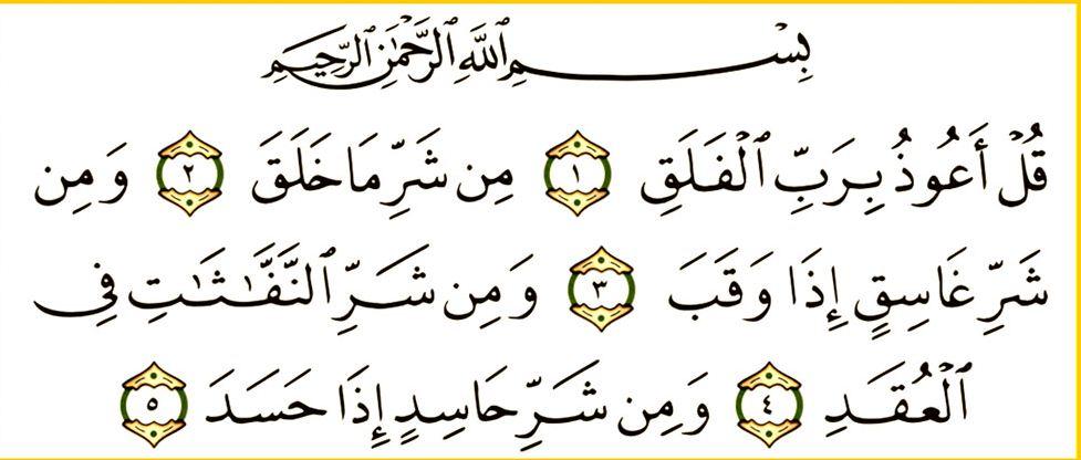 Surah 3 Qul sebelum tidur