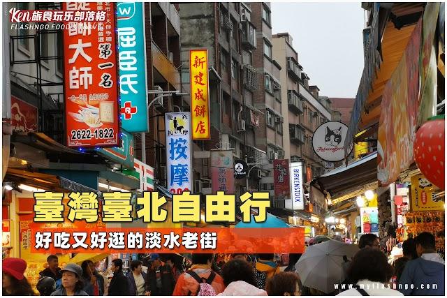 2019 台北自由行 / 淡水老街越夜越有魅力!