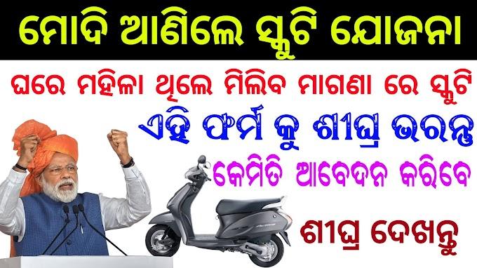 PM scooty yojana 2019 odisha how to apply in pm scooty yojana online from