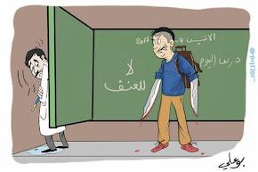 مظاهر السلوكيات المنحرفة لدى بعض التلاميذ الشغب المدرسي نموذجا