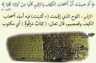 لفهم آيات القرآن الكريم 22.jpg