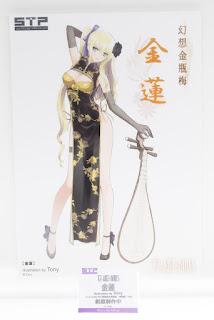 Jin-Liang 1/6 de T2 ART Girls - Alphamax +18