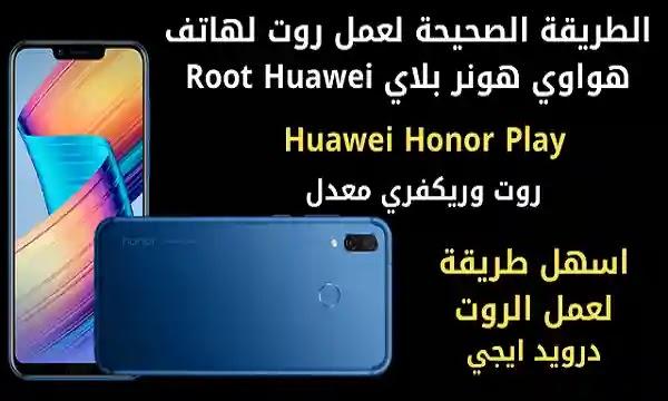 عمل روت لهاتف Huawei Honor Play