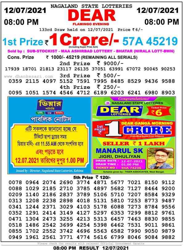 lottery sambad 12 7 2021 night result 8pm