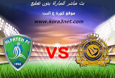 موعد مباراة النصر السعودى والفتح اليوم 18-10-2020 الدورى السعودى