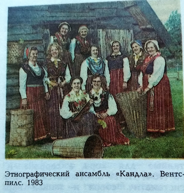 """Этнографический ансамбль """"Кандла"""". Вентспилс. 1983 год."""