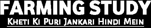 Farming Study - Kheti Ki Puri Jankari Hindi Mein