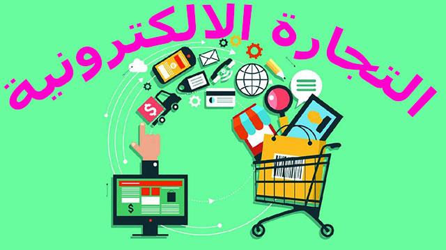 كيف تبداء التجارة الالكترونية خطوة بخطوة و تحقق منها ارباح كتيرة