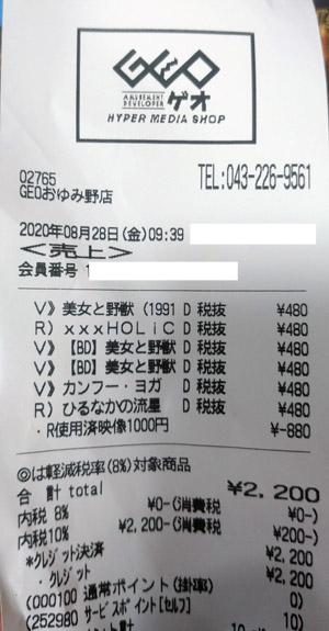 GEO ゲオ おゆみ野店 2020/8/28 のレシート