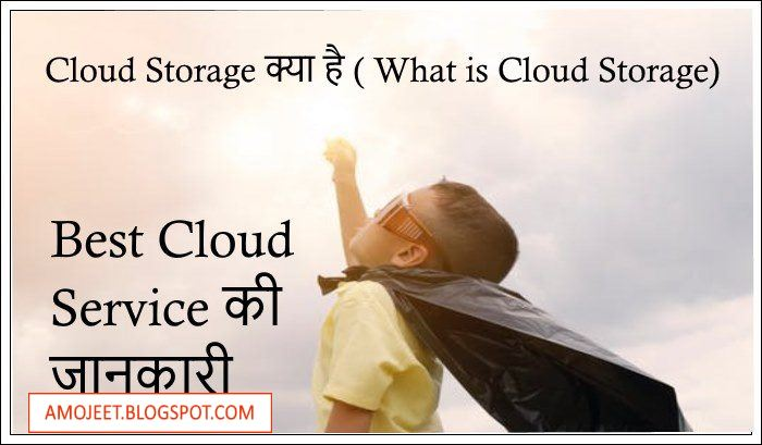 cloud-storage-kya-hai-best-cloud-storage-service-hindi-jankari