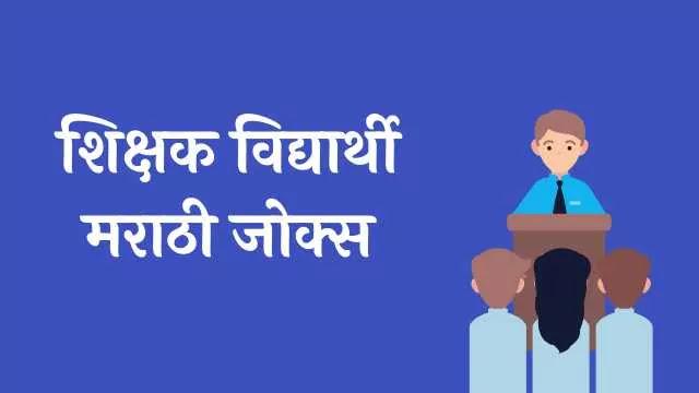 Teacher-Student-Jokes-in-Marathi