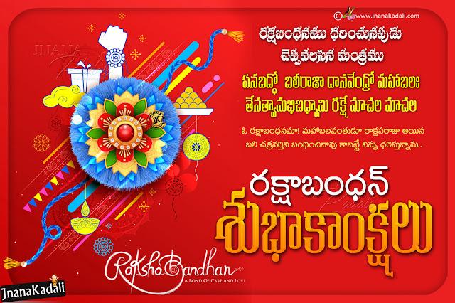 happy rakshabandhan greetings in telugu, rakshabandahn mantra in telugu, rakshabandhan mantra with meaning in telugu