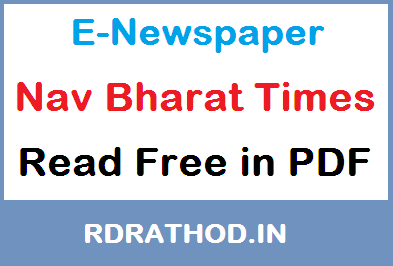Nav Bharat Times E-Newspaper of India | Read e paper Free News in Hindi Language on Your Mobile @ ePapers-daily