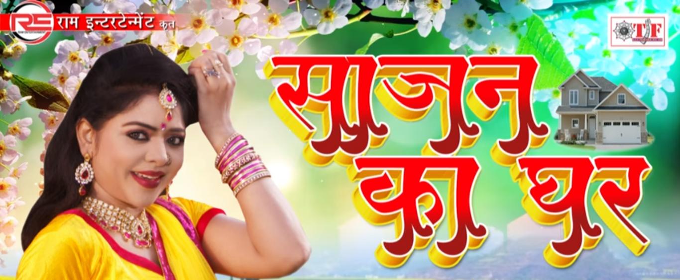 Sajan Ke Ghar Swarg Dehati Lyrics Dehatilyrics