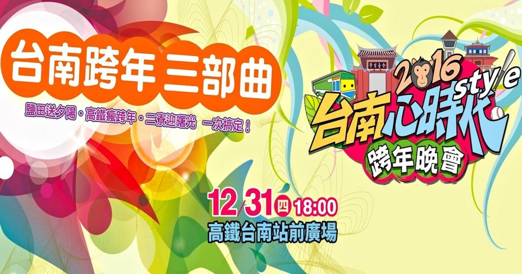 [活動] 2016 台南送夕陽、跨年晚會、元旦系列活動與交通資訊 懶人包總整理