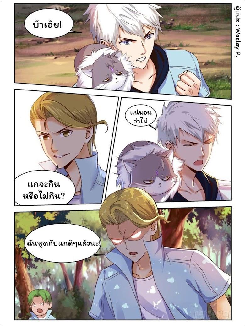 Campus Martial Gods - หน้า 6