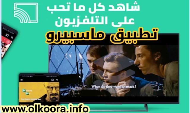 تحميل تطبيق ماسبيرو مجانا للأندرويد و للأيفون 2020 _ برنامج Masspero لمشاهدة الافلام و المسلسلات