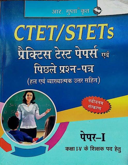 Practice Test Paper - 1 : for CTET Exam PDF Book