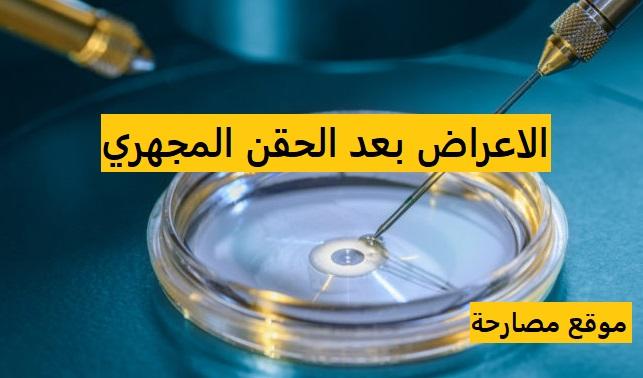 الاعراض بعد الحقن المجهري