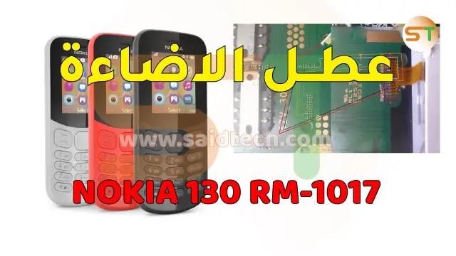 عطل الاضاءة Nokia 130 RM-1017
