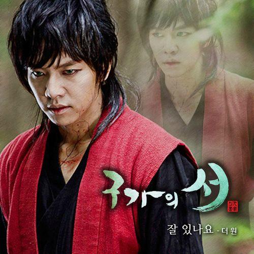 Soundtrack Drama Korea Gu Family Book