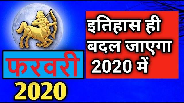 मेष, वृष, मिथुन, कर्क, सिंह, कन्या, तुला, वृश्चिक, धनु, मकर, कुम्भ और मीन राशिफल फरवरी 2020/ february month rashifal 2020