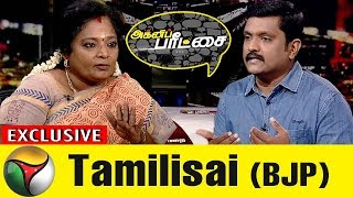 Agni Paritchai 26-03-2017 Exclusive interview with Tamilisai (BJP TN President) | Puthiya Thalaimurai Tv