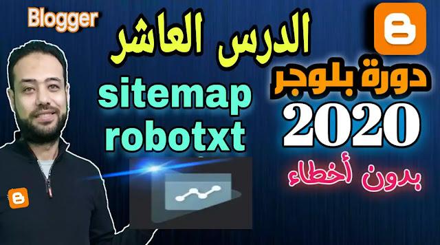 كيفية عمل خريطة sitemap وملف robots txt ارشفة مواضيع بلوجرلتصدر محركات البحث 2020 | دورة بلوجر 2020