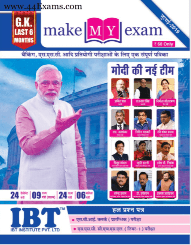 Make-My-Exam-Current-Affairs-July-2019-For-All-Competitive-Exam-Hindi-PDF-Book