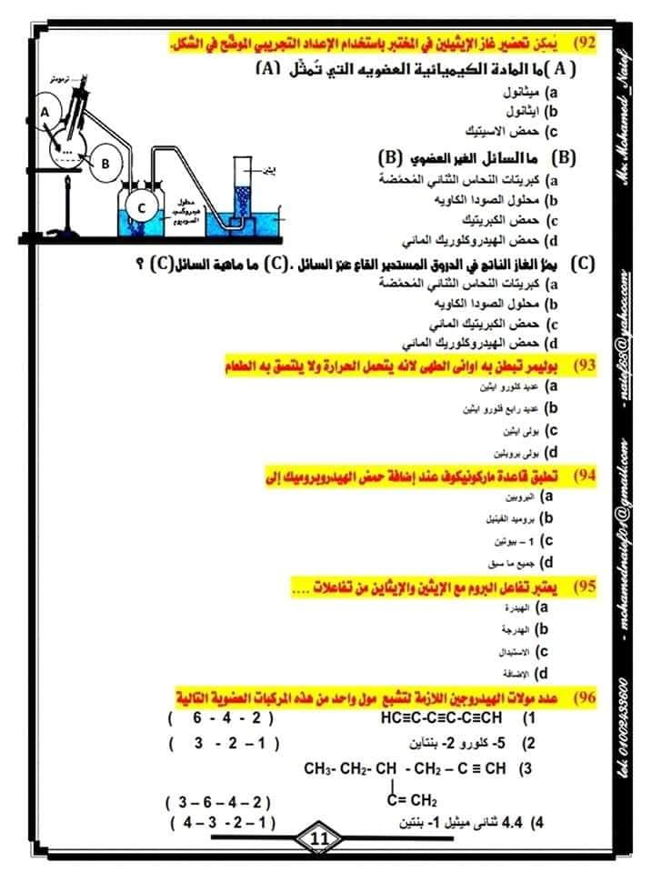 مراجعة الكيمياء العضويه للصف الثالث الثانوي 11