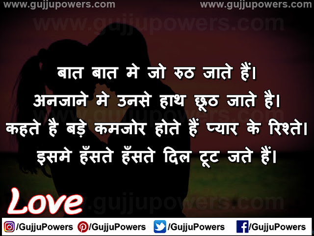 i love you shayari image hd