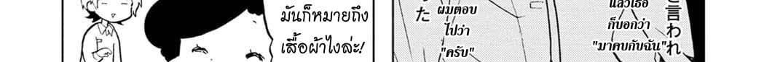 อ่านการ์ตูน Koisuru Yankee Girl ตอนที่ 1 หน้าที่ 84