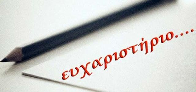 Ευχαριστήρια επιστολή του Συλλόγου Γονέων και Κηδεμόνων Γυμνασίου Κουτσοποδίου