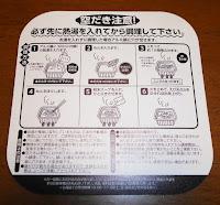 納豆に天ぷらうどん(五木食品・鍋焼えび天うどん)
